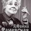 Ю. Крылов «Я, Фаина Раневская. И вздорная, и одинокая»