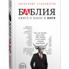 Александр Староверов «Баблия. Книга о бабле и Боге»