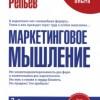 Александр Репьев «Маркетинговое мышление»