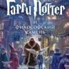 Дж. К. Роулинг «Гарри Поттер и философский камень»