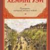В экранизации мемуаров Хемингуэя примет участие внучка писателя