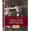 Алан Аксельрод «Законы лидерства. Уинстон Черчилль»