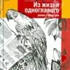 Андрей Волос «Из жизни одноглавого. Роман с попугаем»