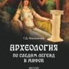 Г.Д. Малиничев «Археология по следам легенд и мифов»