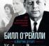 Билл О'Рейли и Мартин Дюгард «Убийство Кеннеди: Конец Камелота»
