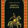 Татьяна Беспалова «Генерал Ермолов»