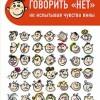 Виктор Шейнов «Говорить «нет», не испытывая чувства вины»