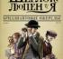 Ирэн Адлер «Шерлок, Люпен и я. Бриллиантовое ожерелье»