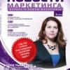 Анонс журнала «Новости маркетинга», № 3, 2014
