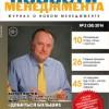 Анонс журнала «Новости менеджмента», № 2, 2014