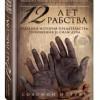 Соломон Нортап «12 лет рабства. Реальная история предательства, похищения и силы духа»