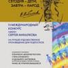 Вручены награды лауреатам IV Международного литературного конкурса имени Сергея Михалкова