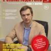 Анонс журнала «Рекламодатель», № 4, 2014