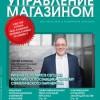 Анонс журнала «Управление магазином», № 4, 2014