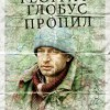 Экранизацию романа «Географ глобус пропил» признали лучшим фильмом 2013 года
