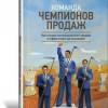 Сергей Филиппов «Команда чемпионов продаж»