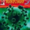 Детская энциклопедия «Микромир»