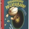 Наталья Кудрякова «Необыкновенное расследование… или как приручить врага́на»