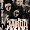 Ксения Букша «Завод «Свобода»