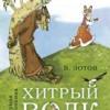 «Хитрый волк» Владимира Зотова с иллюстрациями Петра Репкина