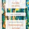 Вирхилио Пиньера «Взвешенный остров»