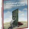 Иллюстрированный Уголовный кодекс РФ в рисунках Алексея Меринова