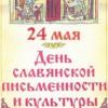 В Москве отметят День славянской письменности и культуры