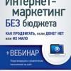 Н.Мрочковский, А.Горенюк «Интернет-маркетинг без бюджета. Как продвигать, если денег нет или их мало»