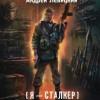 Андрей Левицкий «Я – сталкер. Новый выбор оружия»