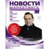 Анонс журнала «Новости маркетинга», № 4, 2014