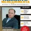 Анонс журнала «Новости менеджмента», № 3, 2014