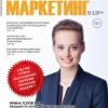 Анонс журнала «Промышленный маркетинг», № 3, 2014