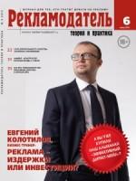 Анонс журнала «Рекламодатель», № 6, 2014