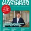 Анонс журнала «Управление магазином», № 5, 2014