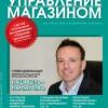 Анонс журнала «Управление магазином», № 6, 2014