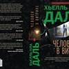 Хьелль Ола Даль «Человек в витрине»