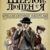 Ирен Адлер «Шерлок, Люпен и я. Бриллиантовое ожерелье»