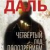 Хьелль Ола Даль «Четвертый под подозрением»