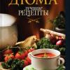 Александр Дюма «Лучшие рецепты»