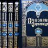 На приобретение Православной энциклопедии выделят дополнительно 25 млн. рублей