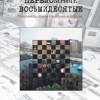 «Переломные восьмидесятые в неофициальном советском искусстве»