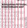 Бертран Мейер-Стабле «12 кутюрье. Женщины-легенды, изменившие мир»