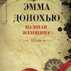 Эмма Донохью «Падшая женщина»