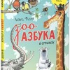 Леонид Фадеев «Зооазбука в стихах»
