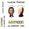 Валентин Курбатов представил «Пушкина на каждый день»