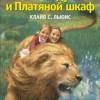 Клайв С. Льюис «Лев, Колдунья и Платяной шкаф»