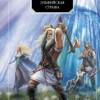 Ник Перумов «Эльфийская стража»