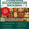 Анонс журнала «Управление ассортиментом магазина», № 3, 2014