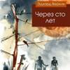 Эдуард Веркин «Через сто лет»