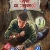 Дмитрий Емец «Череп со стрелой»